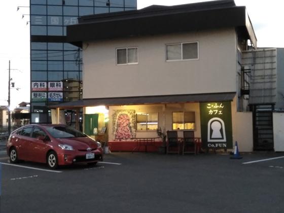 こ・ふんカフェ