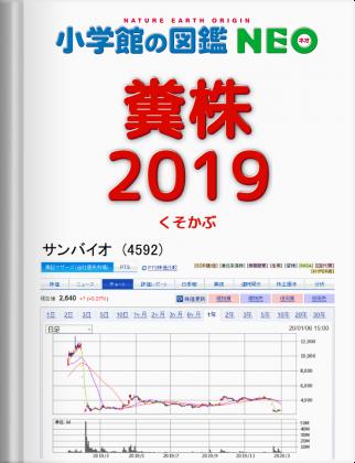 糞株図鑑1