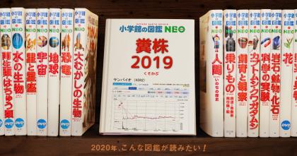 糞株図鑑3