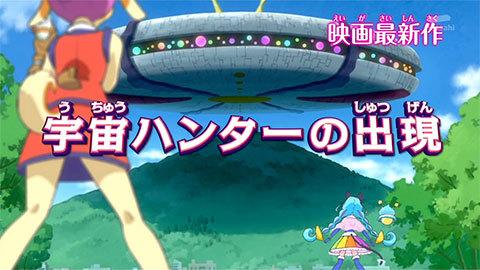 【スター☆トゥインクルプリキュア】第36話:APPENDIX-09