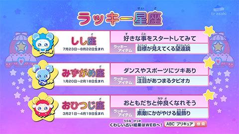 【スター☆トゥインクルプリキュア】第36話:APPENDIX-07