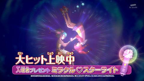 【スター☆トゥインクルプリキュア】第37話:APPENDIX-09
