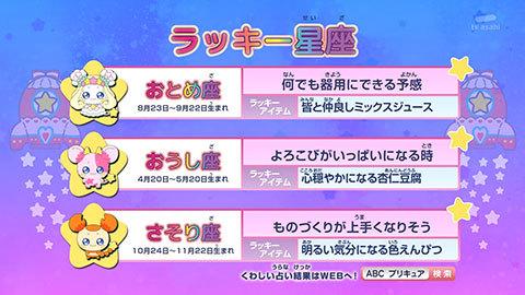 【スター☆トゥインクルプリキュア】第37話:APPENDIX-06