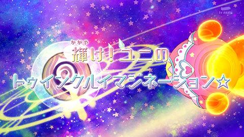 【スター☆トゥインクルプリキュア】第37話:APPENDIX-05