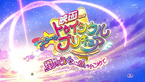【スター☆トゥインクルプリキュア】第38話:APPENDIX-09
