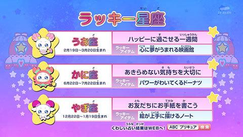 【スター☆トゥインクルプリキュア】第38話:APPENDIX-07