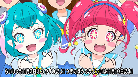 【スター☆トゥインクルプリキュア】第38話:APPENDIX-05