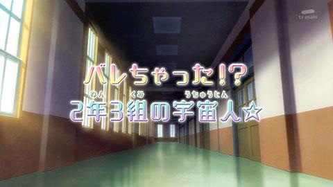 【スター☆トゥインクルプリキュア】第39話:APPENDIX-06