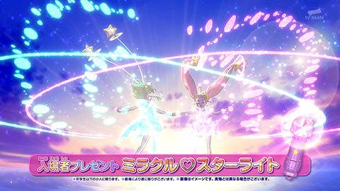 【スター☆トゥインクルプリキュア】第40話:APPENDIX-09