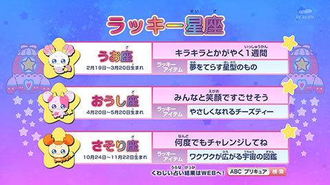 【スター☆トゥインクルプリキュア】第40話:APPENDIX-06