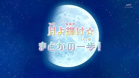 【スター☆トゥインクルプリキュア】第40話:APPENDIX-05