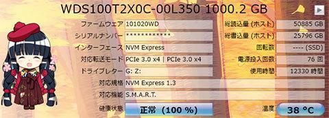 【CrystalDiskInfo 8.3.2】WD Black NVMe WDS100T2X0C