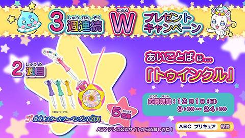 【スター☆トゥインクルプリキュア】第42話:APPENDIX-07