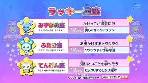 【スター☆トゥインクルプリキュア】第42話:APPENDIX-05