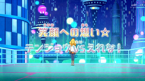 【スター☆トゥインクルプリキュア】第42話:APPENDIX-04