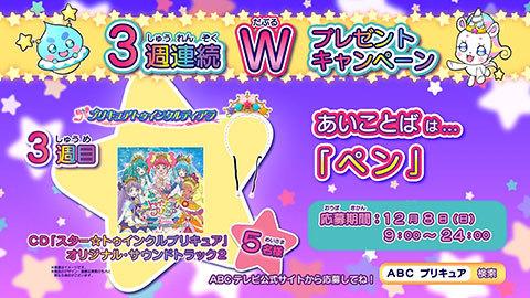 【スター☆トゥインクルプリキュア】第43話:APPENDIX-07