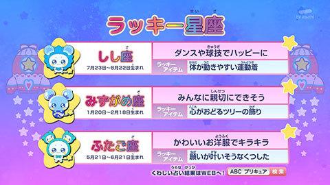 【スター☆トゥインクルプリキュア】第43話:APPENDIX-05