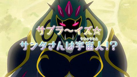 【スター☆トゥインクルプリキュア】第43話:APPENDIX-04
