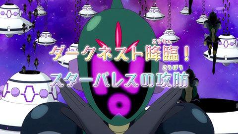 【スター☆トゥインクルプリキュア】第45話:APPENDIX-05