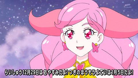 【スター☆トゥインクルプリキュア】第45話:APPENDIX-04