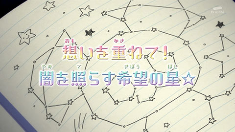 【スター☆トゥインクルプリキュア】第47話:APPENDIX-04