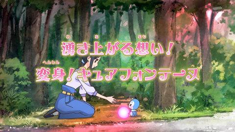 【ヒーリングっど♥プリキュア】第02話:APPENDIX-03