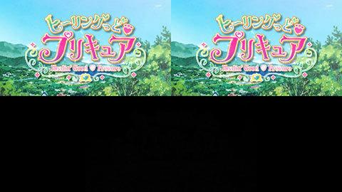 【ヒーリングっど♥プリキュア】OP比較[第01話・第02話]00