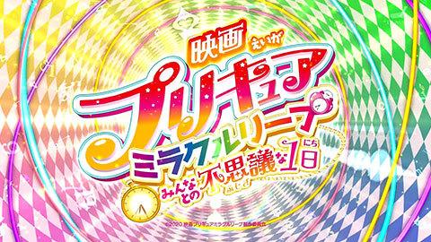 【ヒーリングっど♥プリキュア】第04話:APPENDIX-07