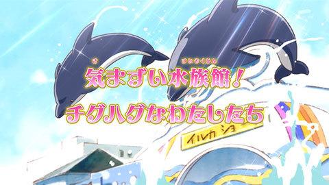 【ヒーリングっど♥プリキュア】第04話:APPENDIX-04