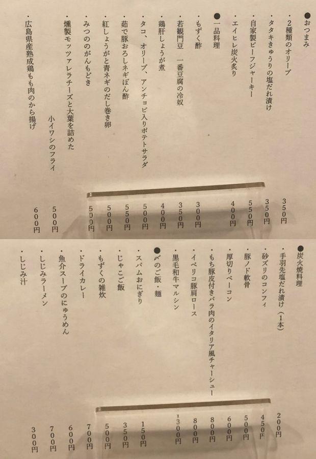 みつの202005①