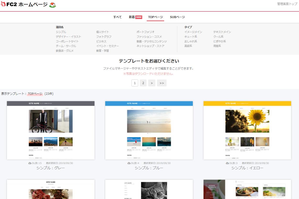 デザインテンプレートページ