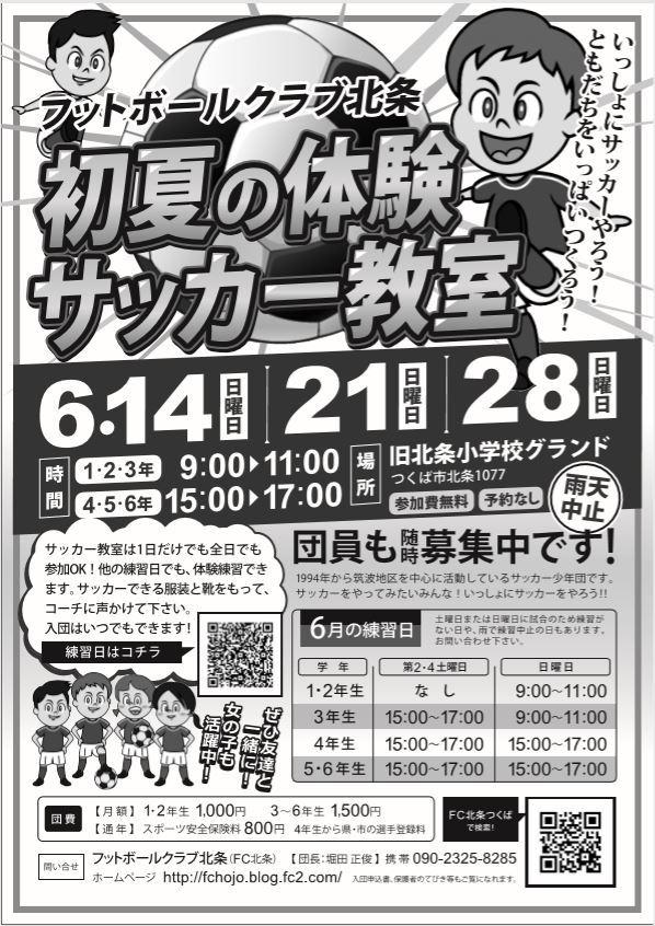202006_fchojo_taiken.jpg