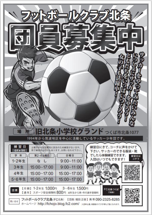 FC北条_2020団員募集チラシ