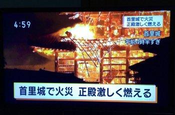 首里城焼失