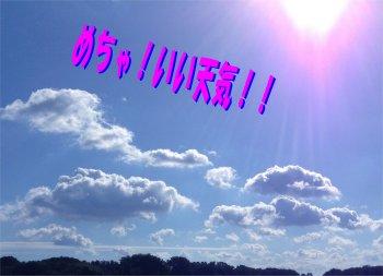 めちゃいい天気01 191105