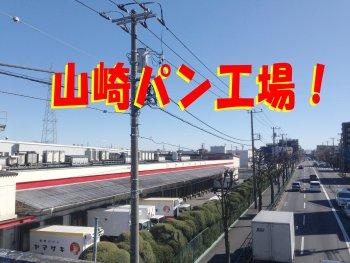 山崎パン200209