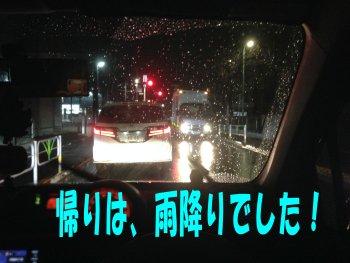 帰宅時の雨200222