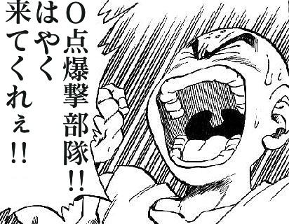 0点爆撃!!はやくきてくれぇ!!