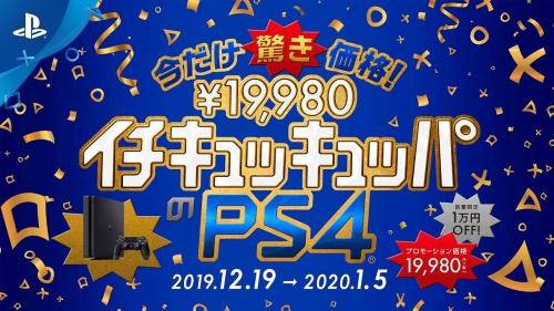 PS4投売りセール