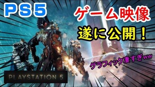 【朗報】PS5ゲーム映像公式発表! XBOX SXに反撃! 驚きのグラフィック!God fall ゴッドフォール