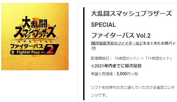 任天堂さん、中身が秘密のファイターパスを3,000円で売りつけてしまう!