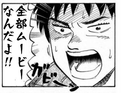 全部ムービーなんだよ!!