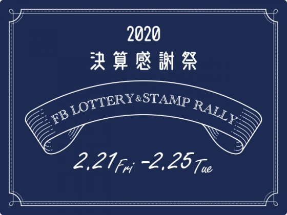 LOTTERY & STAMP RALLY =決算感謝祭=