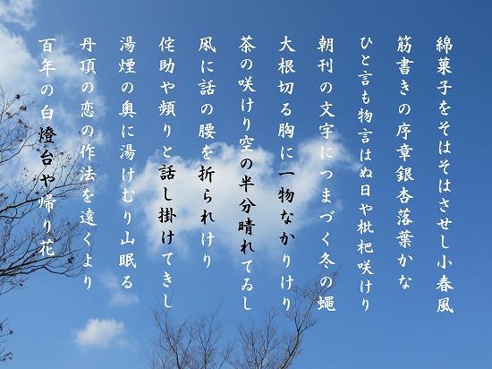 冬を詠む(1)
