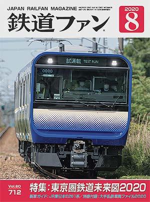 鉄道ファン表紙2020-8