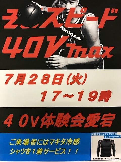 マキタ 40V展示会 202007