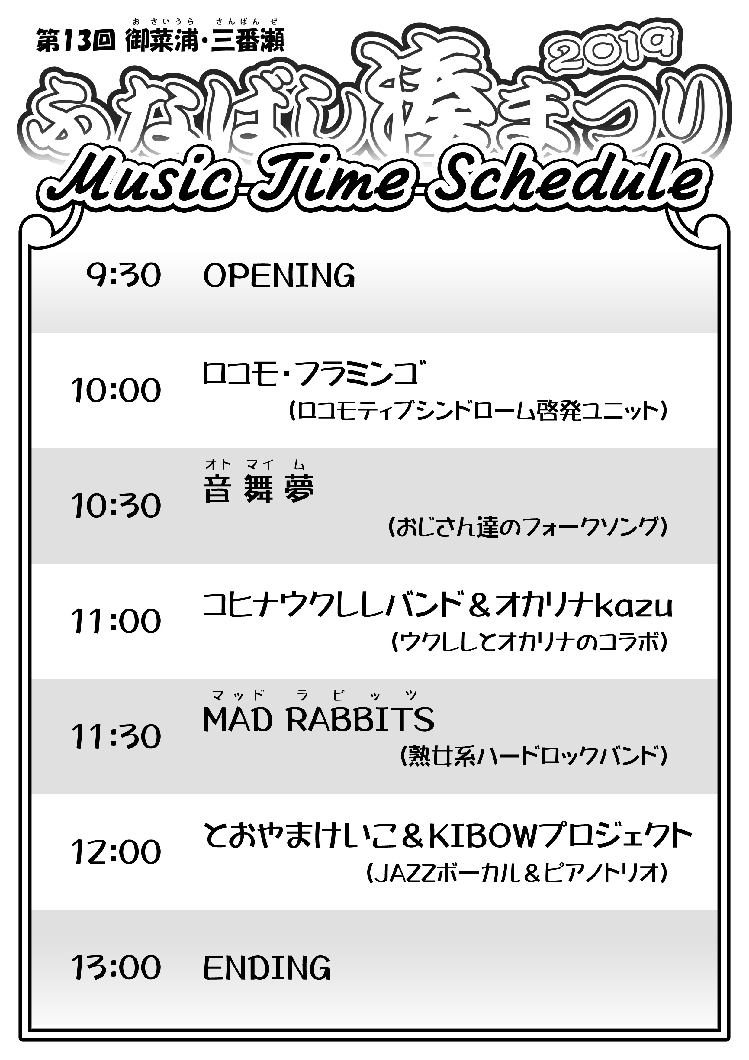 Music Time Schedule 2019 ふなばし港まつり