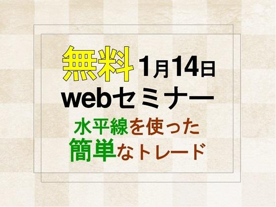 1月14日無料セミナー募集中!