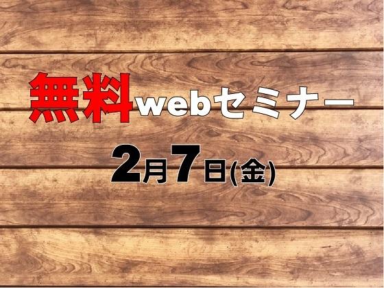 無料webセミナー募集!