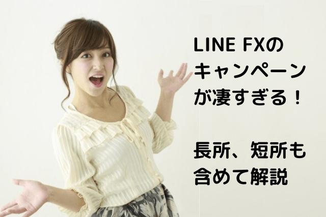 LINE FXの キャンペーンが凄すぎる! 長所、短所も 含めて解説-min